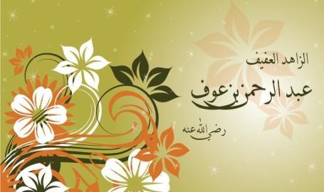 abdurrahman bn auf
