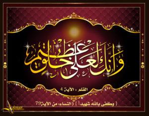 Jihad besar dalam Islam