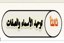 Tauhid asma' wash shifat
